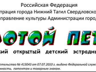 Всероссийский открытый детский эстрадный телевизионный конкурс «Золотой петушок»