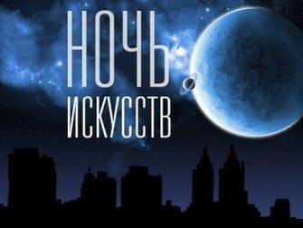 Всероссийская культурная акция «Ночь искусств-2017»