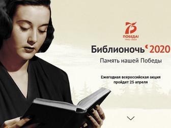Библионочь онлайн