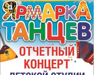 """Отчетный концерт детской студии при ансамбле танца """"Тангаур"""""""