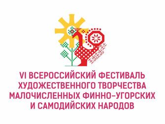 Всероссийский фестиваль малочисленных финно-угорских и самодийских народов отметит свое 10-летие в В