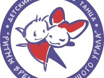 Международный фестиваль детских ансамблей бального и эстрадного танца «Ритмы времени Большого Урала»