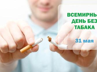 31 мая - Всемирный день без табака!