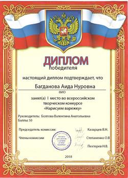 Багданова Аида Нуровна