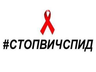 Всероссийская информационная акция по профилактике ВИЧ-инфекции и ассоциированных с ней заболеваний
