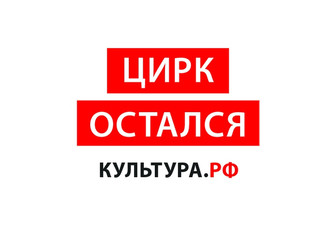 Брендированные плакаты официальных ресурсов «Культура.РФ»