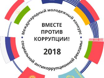 Международный молодежный конкурс социальной антикоррупционной рекламы на тему «Вместе против коррупц