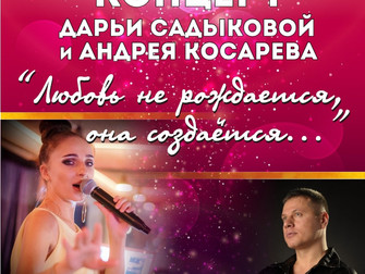 Концерт солистов Городского Центра Культуры Дарьи Садыковой и Андрея Косарева