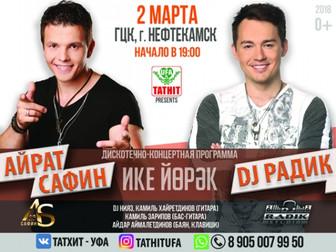 Айрат Сафин и DJ Радик
