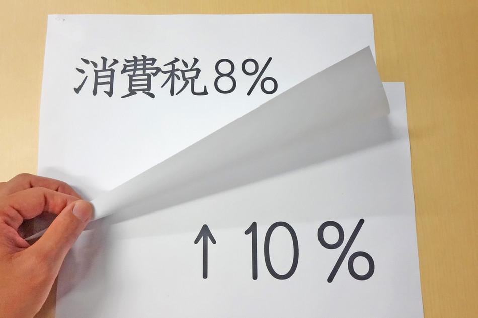 消費増税とリフォーム