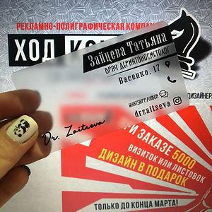Эксклюзивные визитки в Саранске