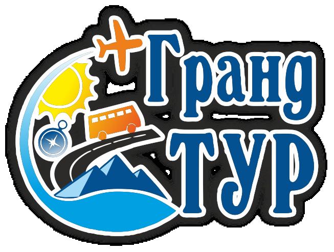 Гранд Тур Логотип