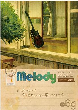 「Melody」(初演)