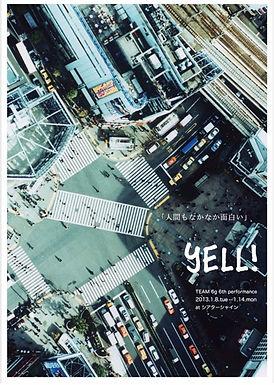 「YELL!」(初演)