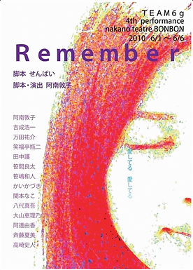 「Remember」