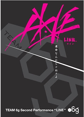 「LINE」