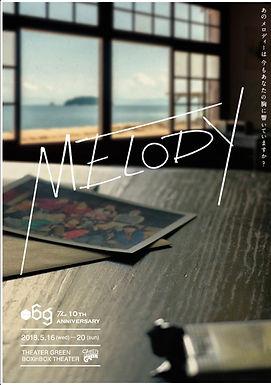 「Melody」(再演)