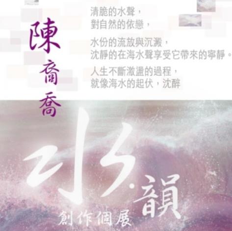 """Water shock"" solo exhibition "