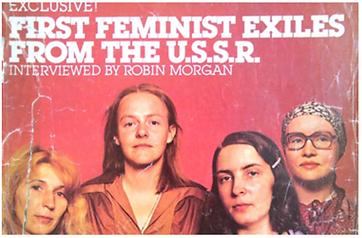 Leningradski feminism 1979