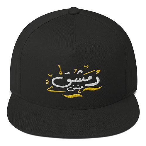 Damascus Flat Bill Cap