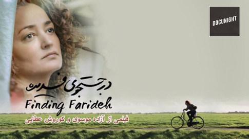 Docunight #60: Finding Farideh