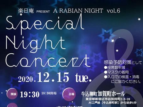 「Special Night Concert」のお知らせ