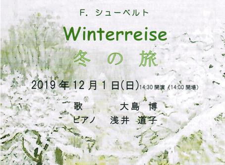 大島博テノールリサイタル「シューベルト 冬の旅」のお知らせ