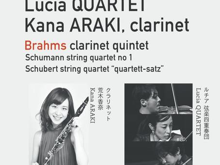 「ルチア弦楽四重奏団コンサート」のお知らせ