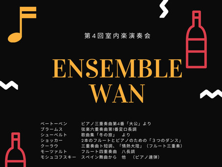「ENSEMBLE WAN 第4回室内楽演奏会」のお知らせ