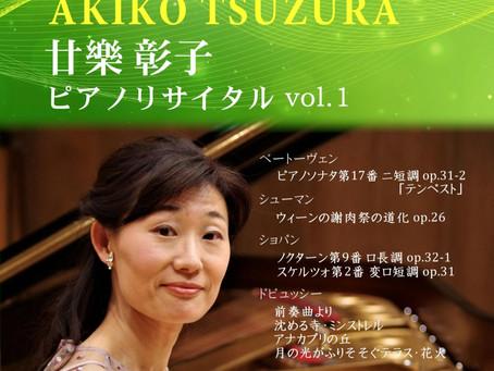 「廿樂彰子ピアノリサイタル vol.1」のお知らせ