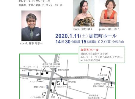「すずきよしかず新春コンサート」のお知らせ