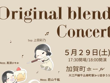 「Original Blend Concert」のお知らせ