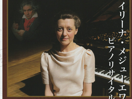 「イリーナ・メジューエワ ピアノリサイタル」のお知らせ