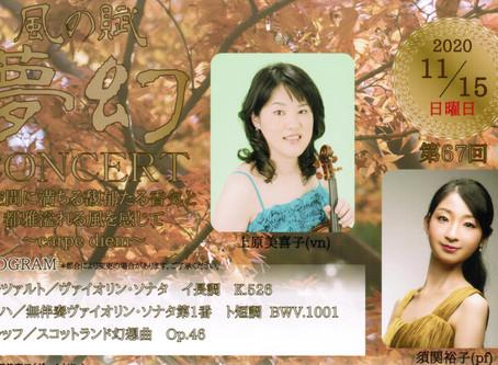 第67回「風の賦 夢幻 Concert」(上原美喜子&須関祐子デュオコンサート)のお知らせ