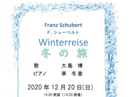 リサイタル「Winterreise 冬の旅」のお知らせ