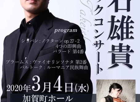 「武石雄貴クラシックコンサート」のお知らせ
