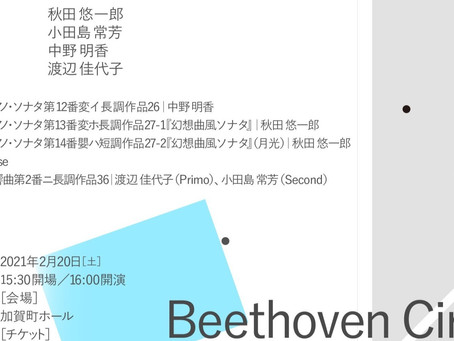 「ベートーヴェンサークル第2回コンサート」のお知らせ