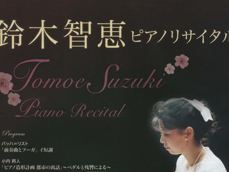 「鈴木智恵ピアノリサイタル」のお知らせ