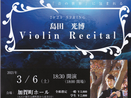 「島田光博 Violin Recital」のお知らせ