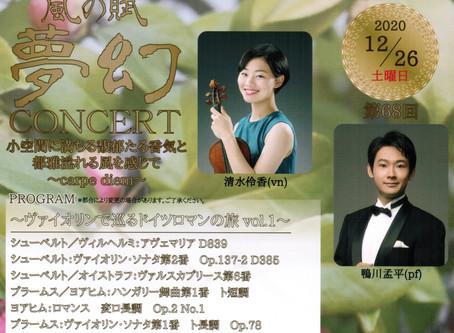 第68回「風の賦 夢幻 Concert」(ヴァイオリンで巡るドイツロマンの旅vol.1)のお知らせ