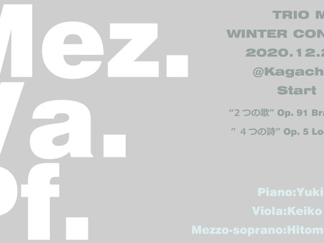 「Trio MEZZO WINTER CONCERT」のお知らせ