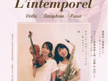 リサイタル「L' intemporal」
