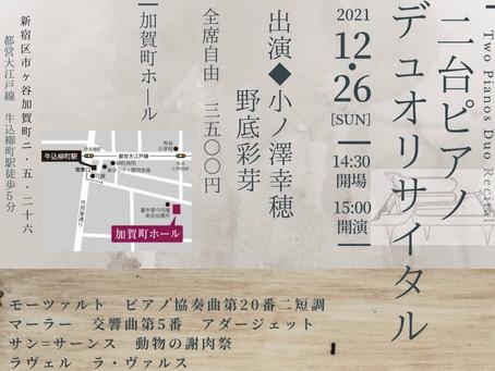 「二台ピアノ デュオリサイタル」のお知らせ