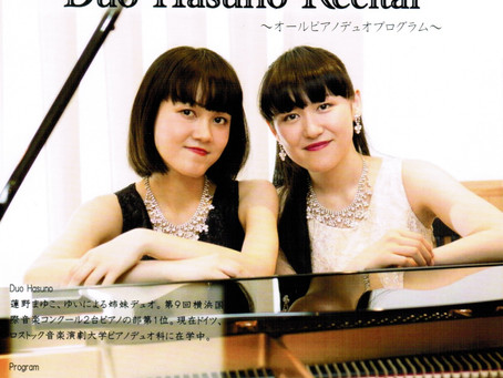 「Duo Hasuno Recital 〜オールピアノデュオプログラム」のお知らせ
