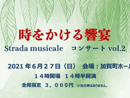 「Strada musicale コンサートvol.2 時をかける饗宴」のお知らせ