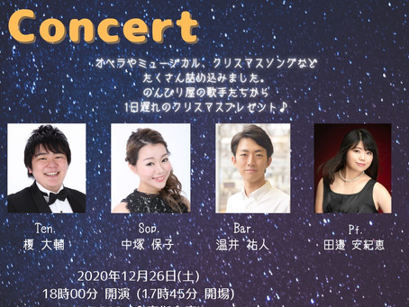 「After Christmas Concert」のお知らせ