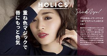 170703_holics_og.jpg