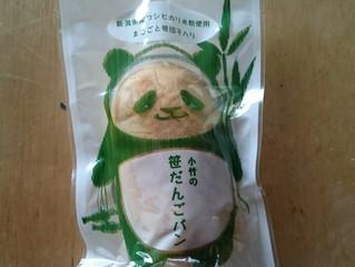 笹団子パン。