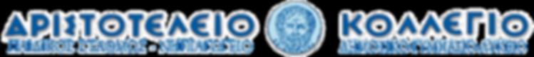 arristotelio logo.png