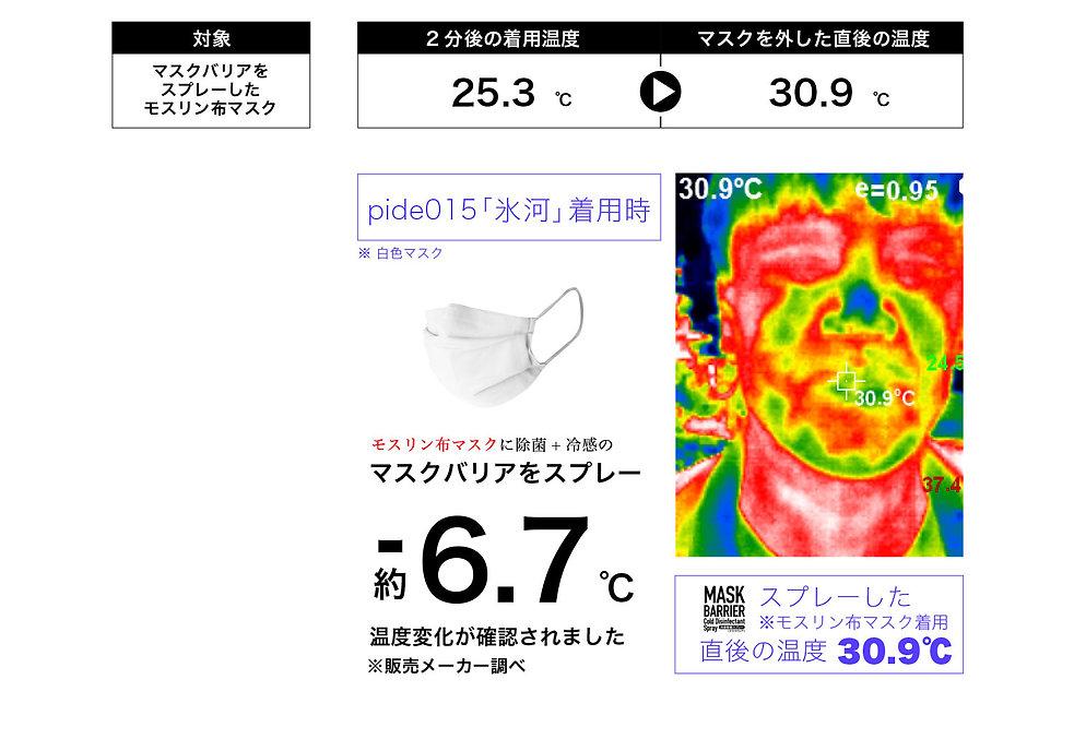 mask-sp02-2-4.jpg